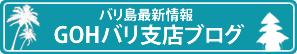 バリ島情報ブログ〜GOHバリ支店|バリ島 行くならGOH!